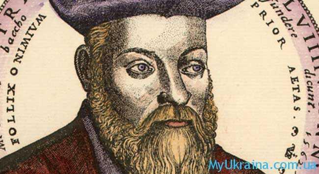 Мишель де Нострдам, известный в столетиях как Нострадамус