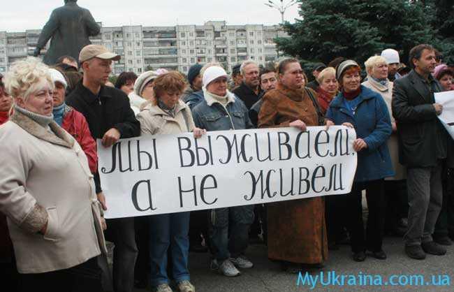Украинцам сейчас живется не сладко