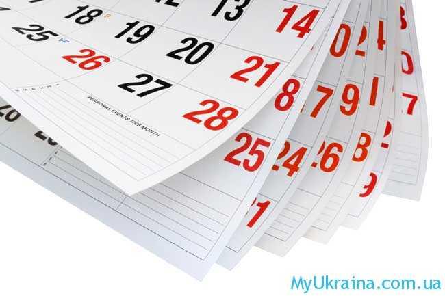 рабочий календарь на 2019 год