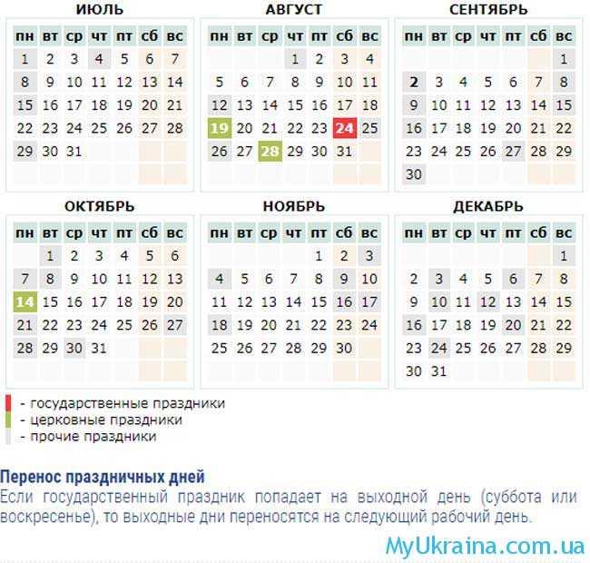 Производственный календарь на 2019 год для Украины-2