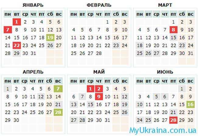 Производственный календарь на 2019 год для Украины-1