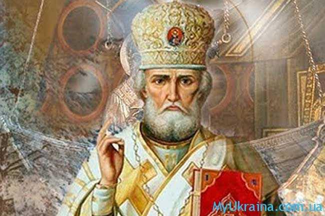 Николая Чудотворца