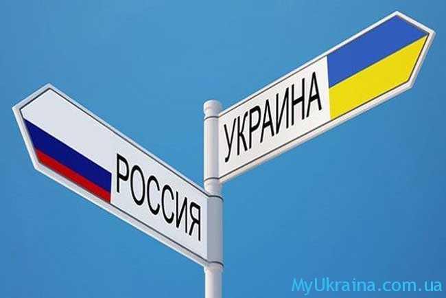 конфликт между Украиной и Россией