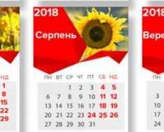 Производственный календарь на июль 2018 года в Украине