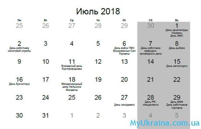 Выходные дни в Украине в июле 2018 года