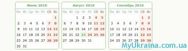 Производственный календарь на сентябрь 2018 года в Украине