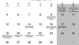 Какие праздники в ноябре 2018 года в Украине