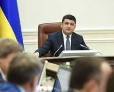 правительство Украины