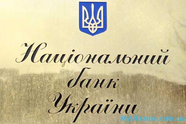 прогноз от Национального банка Украины на этот год