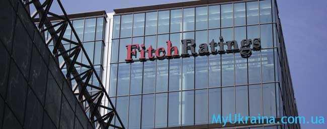 Прогноз от Fitch