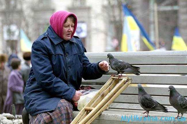 уровень жизни большинства украинцев достаточно низкий