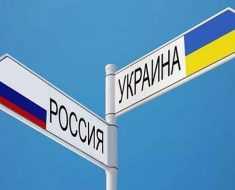 отношения между Украиной и Россией