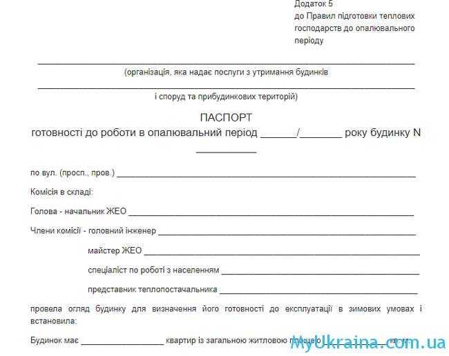Паспорт – документ, в котором указана подробная информация о состоянии крыши многоэтажки