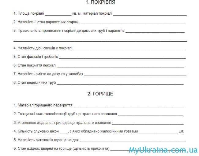 Паспорт – документ, в котором указана подробная информация о состоянии крыши многоэтажки-5