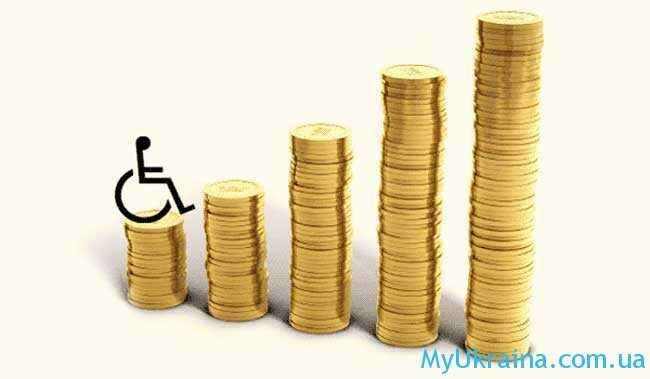 Какие пенсии для инвалидов в Украине