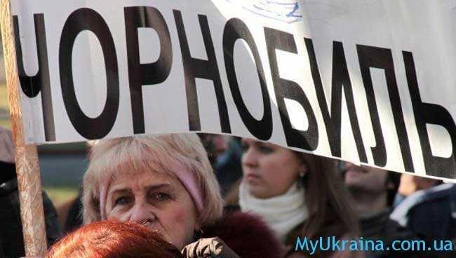 Пенсии для чернобыльцев