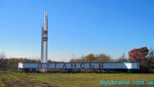 жители Луганской области...
