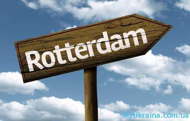 методика Роттердама