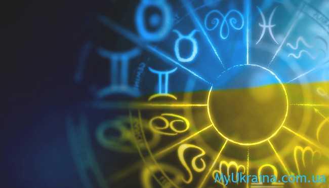 Свежие предсказания астрологов для Украины