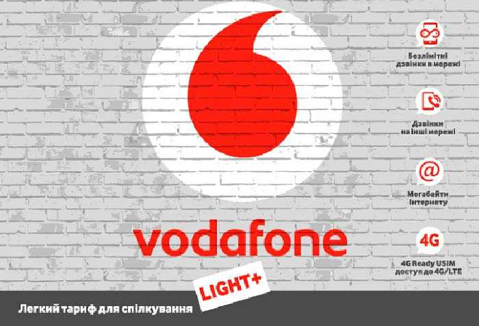 тариф Vodafone Light