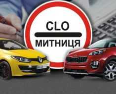 Правила растаможки авто в Украине